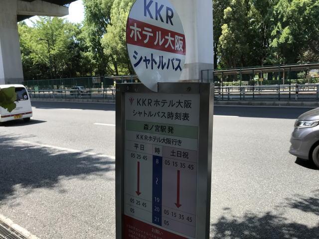 森ノ宮駅すぐの「KKR大阪」行きのバス停と時刻表