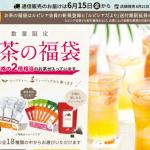 ルピシアお茶の福袋2018webサイト