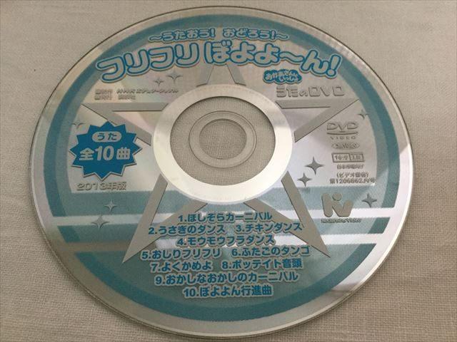 おかあさんといっしょ限定DVD「フリフリぼよよ~ん」