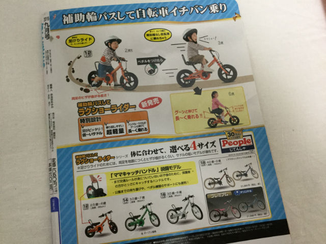 ピープルペダル無しの自転車資料