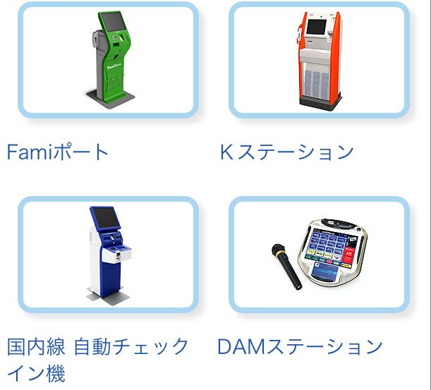 ファミマ「Famiポート」サークルKサンクス「Kステーション」