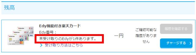 電子マネー「楽天Edy」マイページ