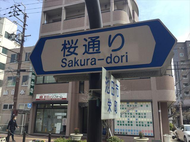 阪急池田駅、桜通りの看板