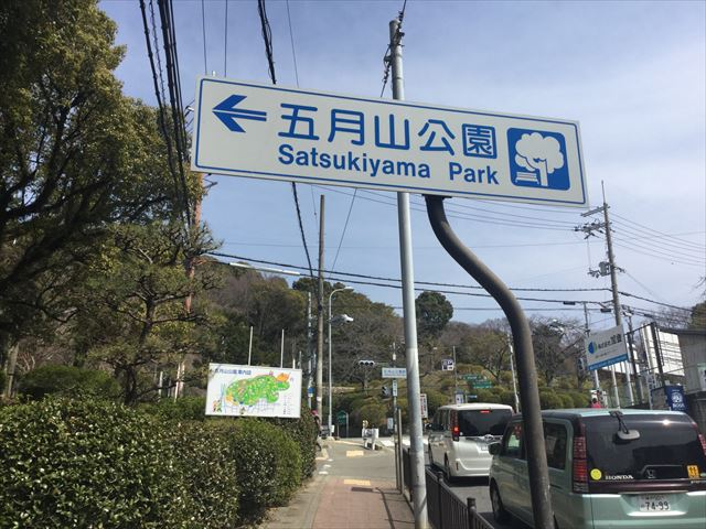 五月山公園の看板
