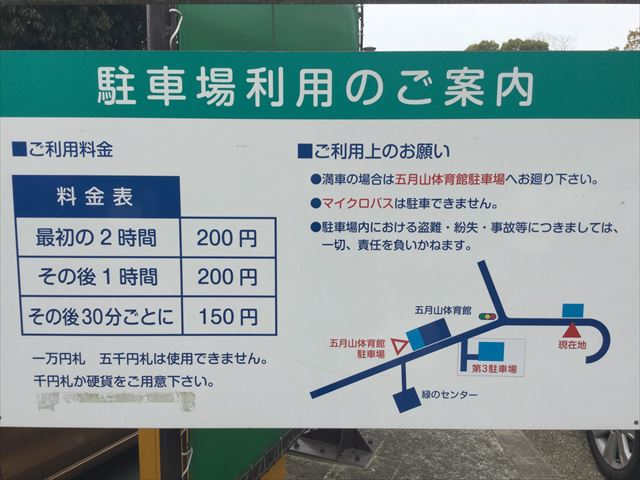 「五月山緑地駐車場利用のご案内」看板