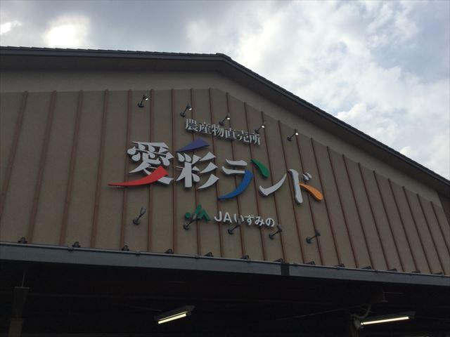 道の駅「愛彩ランド」の看板