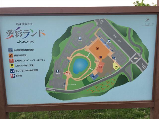 道の駅「愛彩ランド」の案内マップ