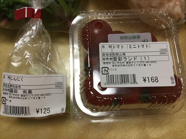 道の駅「愛彩ランド」農産物直売所で購入したミニトマトとにんにく