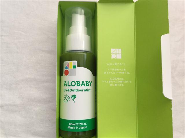 アロベビー「UV&アウトドアミスト」(80ml)の外箱と容器