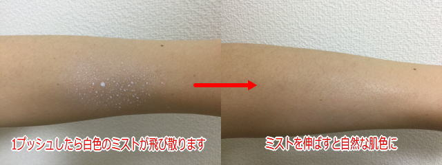 アロベビー「UV&アウトドアミスト」を腕に1プッシュした様子とそれを伸ばした様子