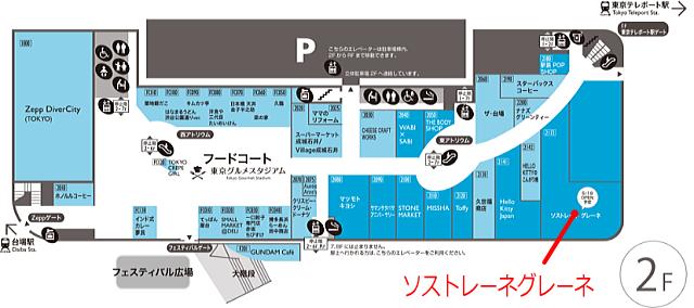「ダイバーシティ東京プラザ2階フロアーマップ