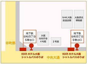 「KKRホテル大阪」谷町四丁目駅の無料シャトルバス乗り場