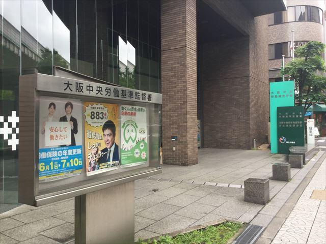 「大阪中央労働総合庁舎」