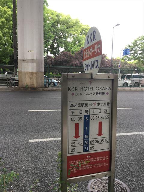 「KKRホテル大阪」無料シャトルバス森ノ宮乗り場
