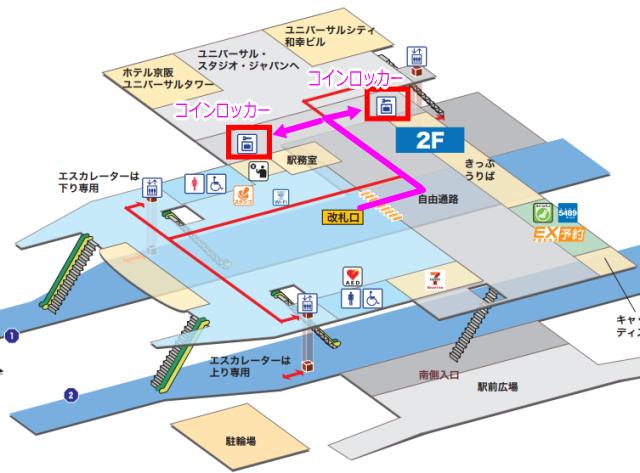 JRユニバーサルシティ駅のコインロッカーの地図