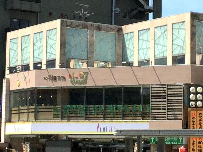 「ベジ畑カフェ小町」入口付近