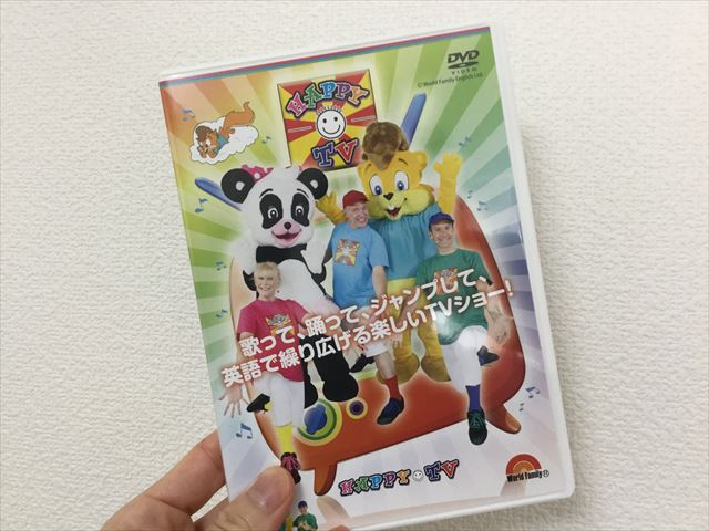 ワールドファミリー英語DVD「Happy TV」パッケージ