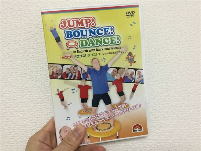DWE「Jump! Bounce! Dance!」DVDパッケージ