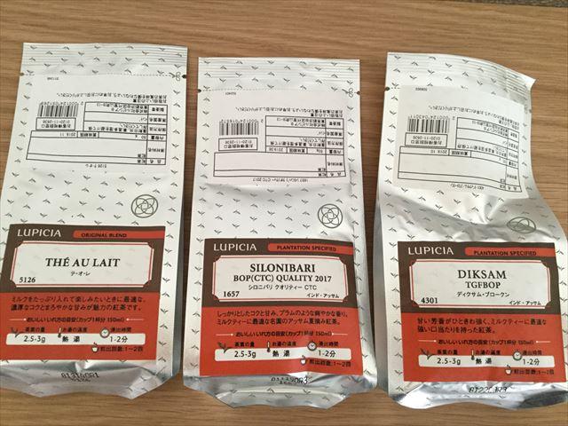 「ルピシア福袋2018冬」ミルクティーに合う紅茶3種類、アッサム系