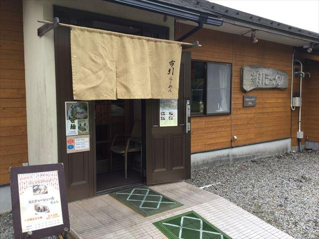 「布引ラーメン」入口、メナード青山リゾート