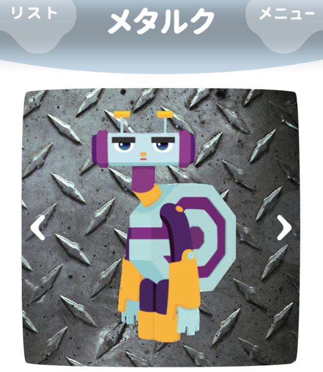 アプリ「オトッペずかん」のオトッペキャッチでメタルクを見つけた