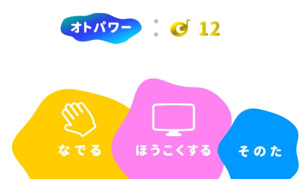 アプリ「オトッペずかん」の図鑑でオトッペをなでるボタン