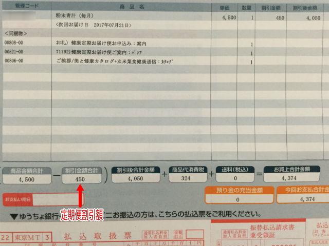 サンスター「健康定期お届け便」の明細書