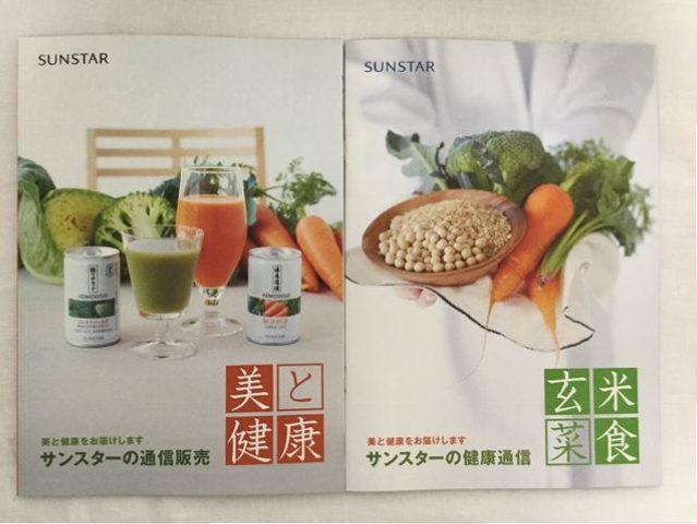 サンスターの通信販売リーフレット「美と健康」「玄米菜食」