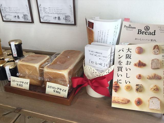 食パン「乃が美」1斤と2斤の価格
