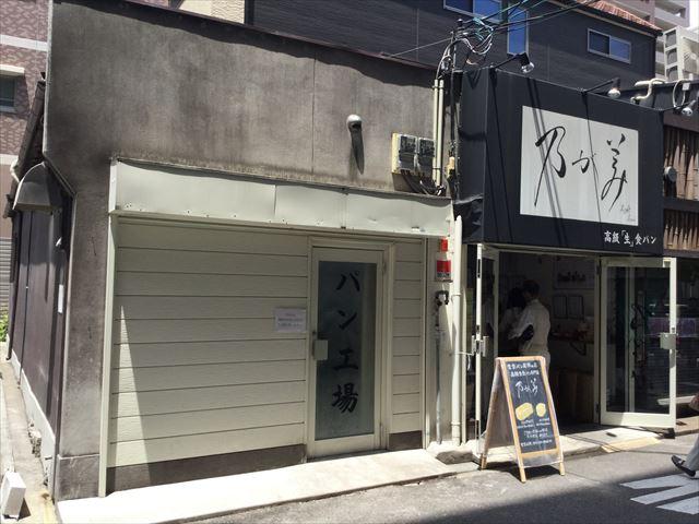 食パン「乃が美」上本町店入口と横のパン工場