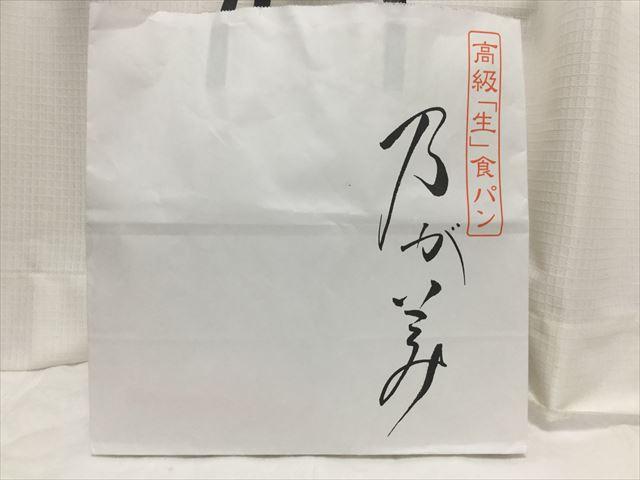 """高級""""生""""食パン「乃が美」の紙袋"""