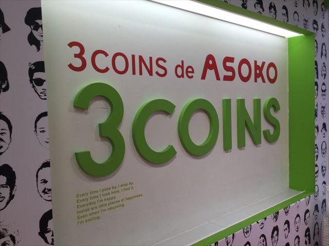 ヘップファイブ「3COINS de ASOKO」マーク