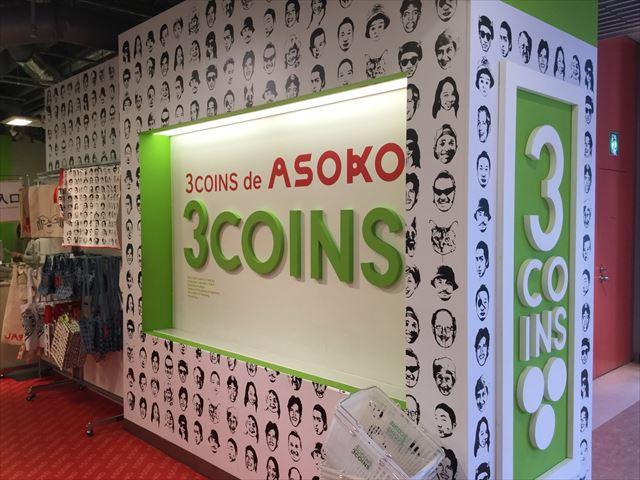 ヘップファイブ「3COINS de ASOKO」入口の看板