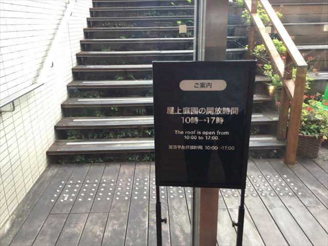 大丸心斎橋店北館14階屋上庭園入口