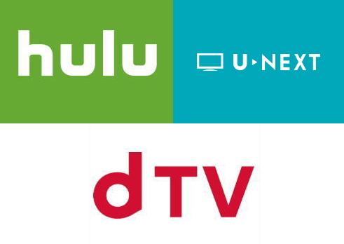 動画配信サービスhulu、dTV、U-NEXTのマーク