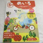 学研の幼児ワーク「めいろ」6歳表紙