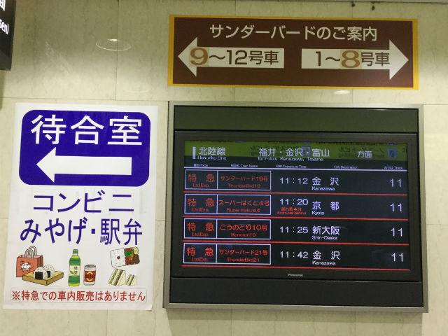 JR大阪駅11番北陸線乗り場への階段前