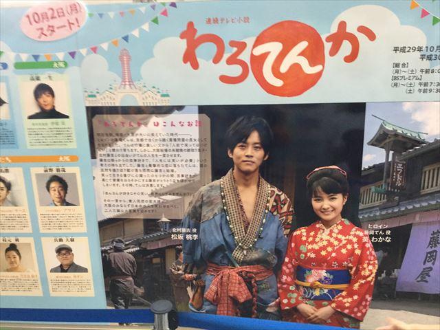 NHK大阪放送局に展示されている「わろてんか」登場人物のパネル