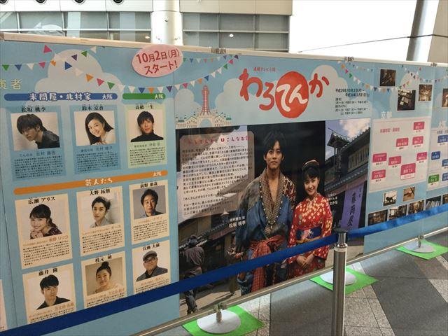 NHK大阪放送局に展示されている「わろてんか」登場人物のパネル全体を撮影