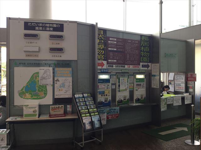 大阪市立自然史博物館の入場券売り場
