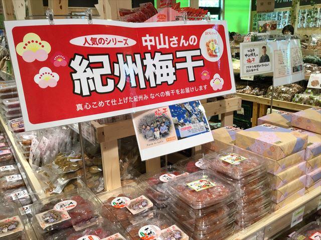 産直市場「よってって」てんしば店、紀州梅干し