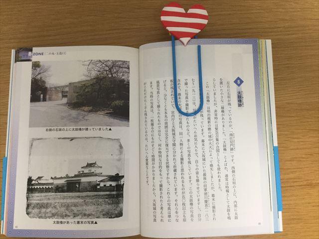 雑貨店「ASOKO」の文房具、ハート形ブッククリップを本の1ぺーじにクリップしている