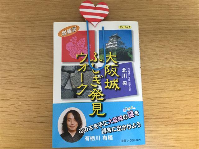 雑貨店「ASOKO」の文房具、ハート形ブッククリップを本に挟んでいる