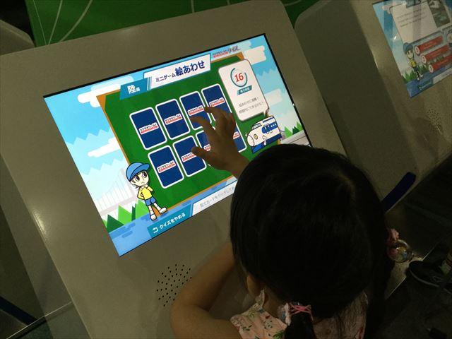 「カワサキワールド」クイズゲーム