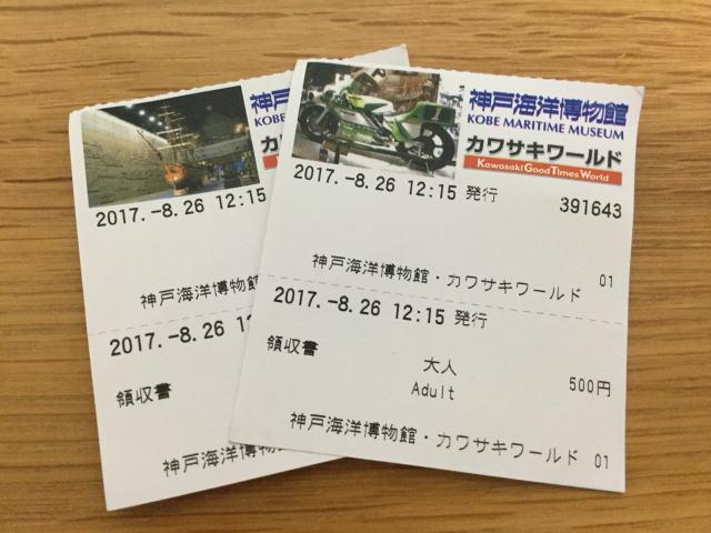 カワサキワールド入場チケット大人2枚