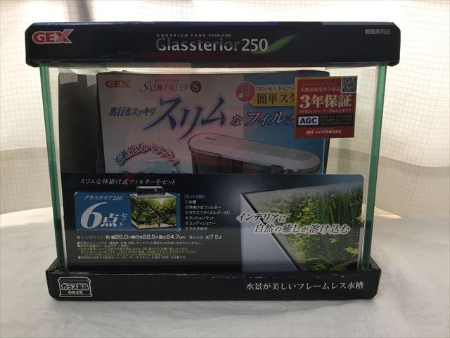 水槽セット「GEX Glassterior250」