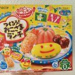 知育菓子ホッピンクッキン「つくろう!おこさまランチ」パッケージ