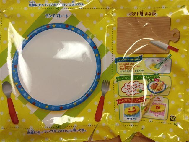 知育菓子ホッピンクッキン「つくろう!おこさまランチ」袋