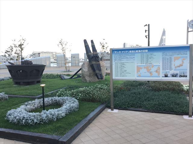 メリケンパーク、サンタマリア号のオブジェと説明文