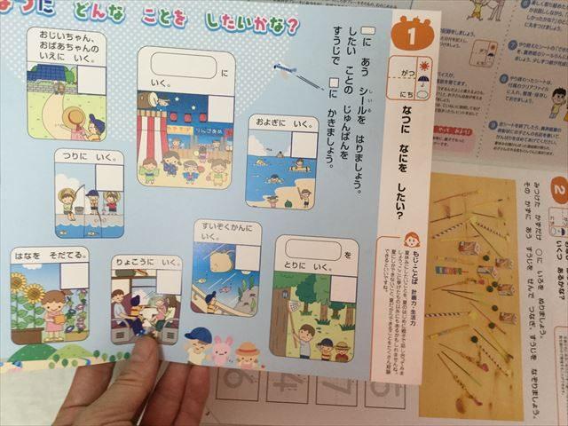 幼児ポピー「夏ドリるん」の教材「まいにち!ドリるん」の1ページ